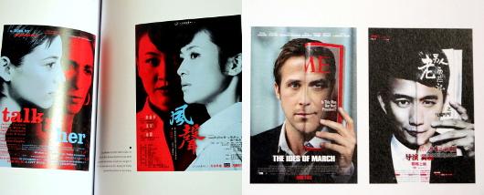Du plagiat à la création, mémoire de diplôme national supérieur d'expression plastique de Wenhao Chen (2013)